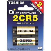 全自動カメラの為の大電流放電と安定放電を結集 カメラ用リチウム電池 東芝 2CR5×1個