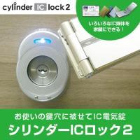 【ワンロック向け】シリンダー被せ型電子錠 シリンダーICロック2今お使いの鍵穴に被せて使える、後付け...