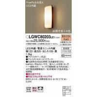 パナソニック LGWC80203 LE1 LED(電球色) センサー付   20130703  家具...