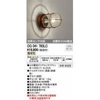 品番:OG041763LC og041763lc 商品カテゴリ:照明器具 エクステリアライト ポーチ...