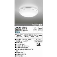 品番:OW269013ND ow269013nd 商品カテゴリ:照明器具 浴室灯 LED オーデリッ...