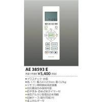 コイズミ AE38593E   20130828  家具、インテリア 照明器具 その他照明器具  照...