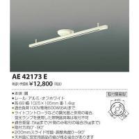 コイズミ AE42173E   20150706  家具、インテリア 照明器具 照明部品 配線ダクト...