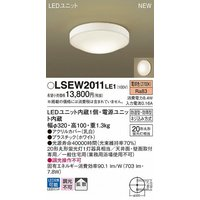 LSEW2011 LE1 パナソニック LSEW2011LE1 LSEW2011 LE1   201...