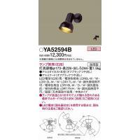 パナソニック YA52594B 白熱灯 ランプ別売   20100907  家具、インテリア 照明器...