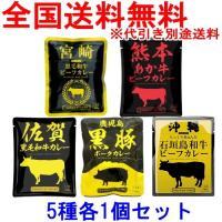 響 国産ご当地和牛・豚100%使用レトルトカレー160g食べ比べ5種類セット   『ゆうパケット送料無料』