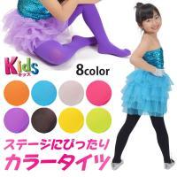 子供ダンス衣装 KC71219 カラータイツ 靴下 ストッキング 無地 薄手 子供用 伸びる 120...