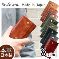 商品:本革キーケース 生産国:日本 ブランド:EndMark 素材 :牛革(生後6ヵ月から2年の牛革...
