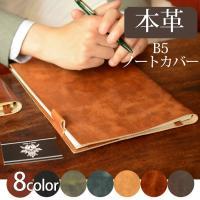 ■商品:本革ノートカバー ■生産国:日本 ■素材:本革(牛革) ■対応サイズ:B5サイズ/大学ノート...