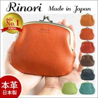 ■商品:がま口財布 ■生産国:日本 ■ブランド:Rinori ■素材:本革(牛革)内装:豚スエード ...