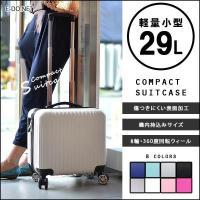 機内持ち込みタイプの軽量スーツケース。ビジネスにも使えるシンプルデザインであなたを悩ませる8色バリエ...