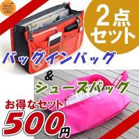 バッグインバッグ シューズバッグ PC06+PC16 2点セット レディース メンズ ポイント消化 500円 メール便対応 送料無料