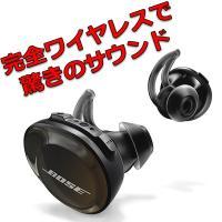 完全ワイヤレス イヤホン Bluetooth Bose SoundSport Free wireless headphones トリプルブラック 完全独立型トゥルーワイヤレス イヤホン