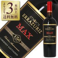 赤ワイン チリ ヴィーニャ エラスリス マックス レゼルヴァ カベルネソーヴィニヨン 2015 750ml wine|e-felicity