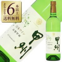 白ワイン 国産 マンズワイン 山梨 甲州 2018 750ml 日本ワイン wine e-felicity