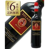 赤ワイン イタリア サンティ ヴァルポリチェッラ クラシコ(クラッシコ) ソラーネ 2012 750ml wine e-felicity