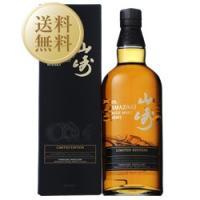 ウイスキー サントリー 山崎 LIMITED EDITION(リミテッド エディション) 2017 43度 箱付 700ml 洋酒 whisky|e-felicity