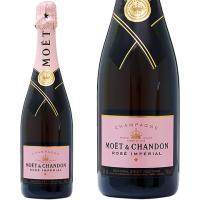 モエ エ シャンドン ブリュット アンペリアル ロゼ 並行 箱なし 750ml シャンパン シャンパーニュ フランス