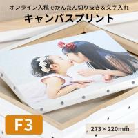 キャンバスプリント F3サイズ(273×220mm)※名入れ(文字入れ)無料 インテリア/フォトパネル/結婚式/ウェルカムボード/キャンバス写真印刷