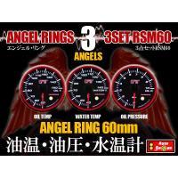 オートゲージ RSM60Φ エンジェルリング 3点セット 水温計+油温計+油圧計  ・エンジェルリン...