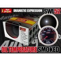 オートゲージ 油温計 SWL52φ スモークメーター ホワイトLED  ・高輝度LEDバックライト ...