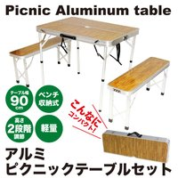 【商品詳細】 ■アルミテーブル×1、ベンチ×2 ■サイズ  920mm×70mm×330mm:箱収納...