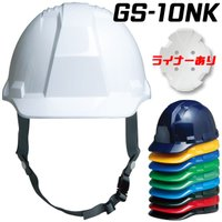 【日本製】安心の日本製で労検合格品!フクヨシで扱っているヘルメットは安心です!! 防犯・災害現場・工...