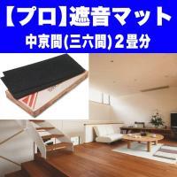 防音マット(遮音マット)サンラバーは、優れた防振性能を持った床用の遮音マットです。合成ゴム技術と防音...