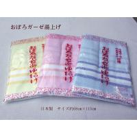 おぼろタオル 袋入り ●サイズ 約68×115cm ●素材 綿100% ●日本製 のし・包装対応いた...
