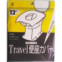 ◆◯ネコポスOK◯◆ ネコポスの場合のみ、代引きは不可です  公衆トイレは今や日本でさえも洋式便座が...