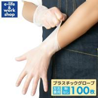 プラスチック手袋 プラスチックグローブ パウダーフリー 100枚入り 使い捨て手袋 ビニール手袋 PVC手袋 介護 使い切り手袋 粉なし フィット