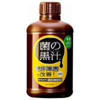 菌の黒汁500ml