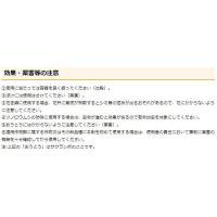 殺虫剤 殺菌剤 害虫 ベニカXファインスプレー 420ml 住友化学園芸|e-hanas|06