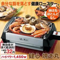●送料864円(送料は別途頂きます)  あれこれ焼いて楽しい食卓!■セット内容:本体、平網×3、両面...