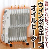●送料:864円(大型商品のため、送料は別途頂きます)  安全設計!乾燥しにくい10枚フィンオイルヒ...