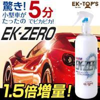 洗車革命 EK-ZERO 1.5倍増量セット 洗車におすすめ ポリマーコーティング EK0 EKゼロ EKZERO 洗車