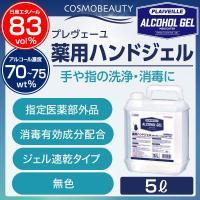 プレヴェーユ 薬用ハンドジェル5L お1人様5点まで 指定医薬部外品 手や指の洗浄・消毒・除菌に。薬用アルコールジェル