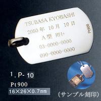 オリジナル メッセージ 刻印 プレート タグ ID プラス プラチナ900 プレート Mサイズ Pt...