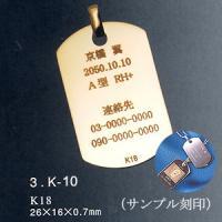 オリジナル メッセージ 刻印 プレート タグ ID プラス K18金プレートMサイズK-10  【 ...