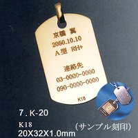 オリジナル メッセージ 刻印 プレート タグ ID プラス K18 プレート LサイズK-20【 送...