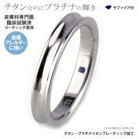 結婚指輪 純チタン サファイア 日本製 単品 鏡面仕上げ プラチナイオンプレーティング加工 刻印無料 金属アレルギーにも強い ブライダルリング