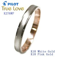 PILOT True Love パイロット 結婚指輪 トゥルーラヴ K276WP  【 送料無料 /...