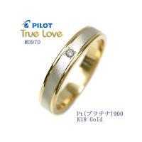 PILOT True Love パイロット 結婚指輪 トゥルーラヴ M097D  【 送料無料 / ...