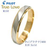 PILOT True Love パイロット 結婚指輪 トゥルーラヴ M150  【 送料無料 / 代...