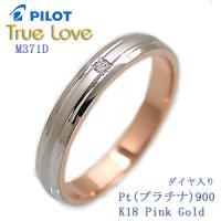 PILOT True Love パイロット 結婚指輪 トゥルーラヴ M371D  【 送料無料 / ...
