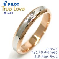 PILOT True Love プラチナ900&ピンクゴールドパイロット 結婚指輪  【 送料無料 ...
