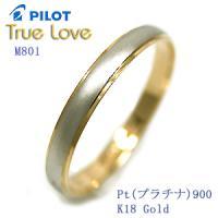 PILOT True Love パイロット 結婚指輪 トゥルーラヴ M801  【 送料無料 / 代...