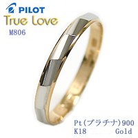 PILOT True Love パイロット プラチナ900/K18 結婚指輪 トゥルーラヴ M806...