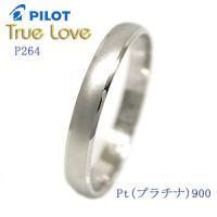 PILOT True Love パイロット プラチナ900結婚指輪 トゥルーラヴ P264b  【 ...