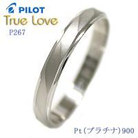 PILOT True Love パイロット 結婚指輪 トゥルーラヴ P267  【 送料無料 / 代...
